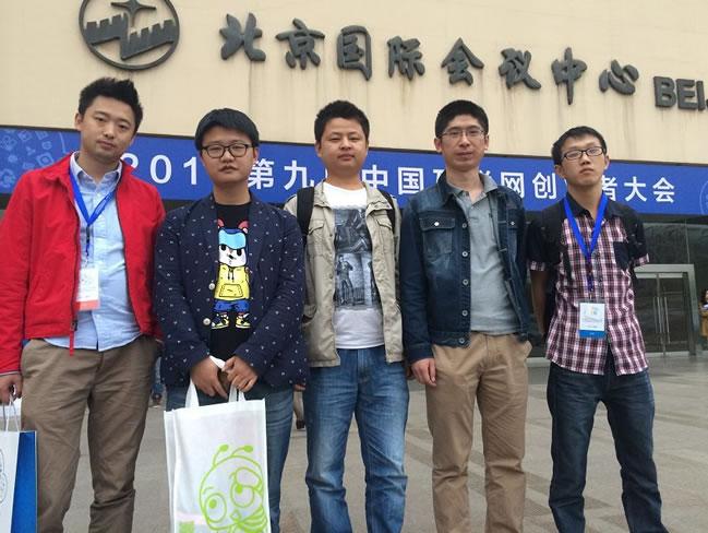 我看2014年互联网创业者大会(多图妹子)