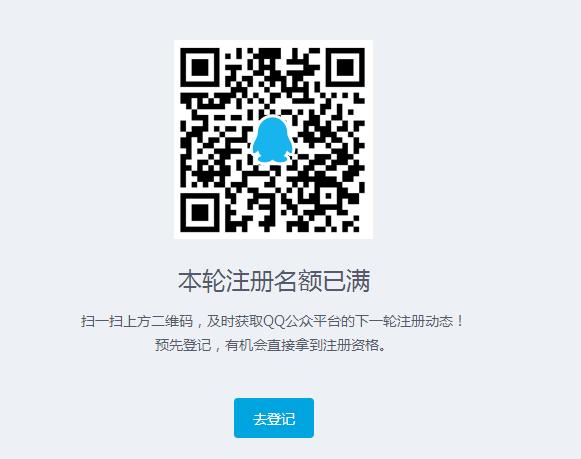 QQ公众号抢注