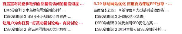你不知道的SEO诊断方法,寻找突破口提升网站排名