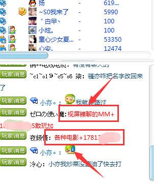 如何利用QQ秀聊天室引流处女地日引1000IP