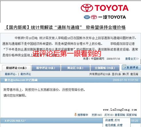 卢松松浅谈四大门户网站的评论网页设计