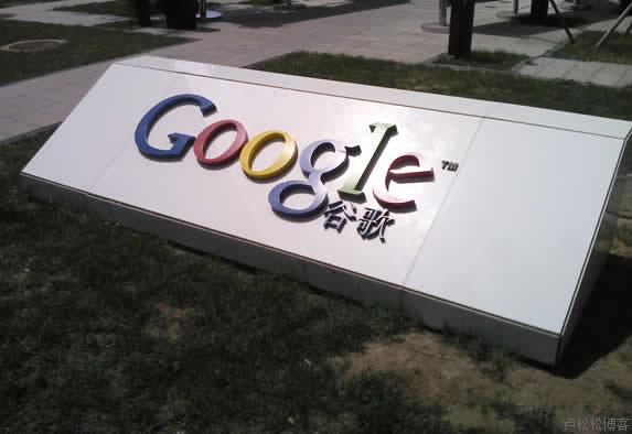 Google调整搜索算法遏制盗版