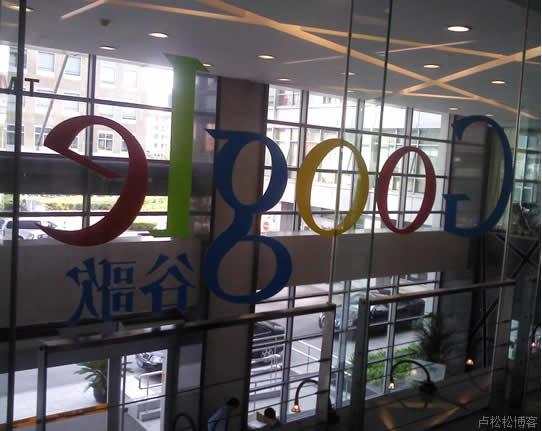 倒转的Google标志-Google北京公司半日游