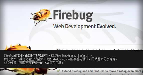 web开发人员需要了解的三大主流浏览器Web开发工具