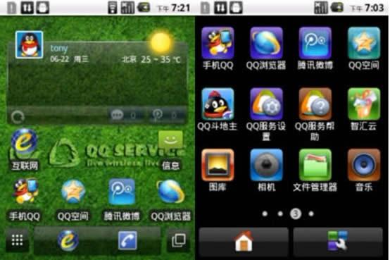 腾讯QQ手机绑定的应用