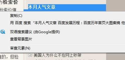 我为什么用Firefox浏览器—Chrome与Firefox对比