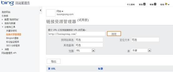 Bing网站管理工具更新体验 功能强劲-卢松松博客