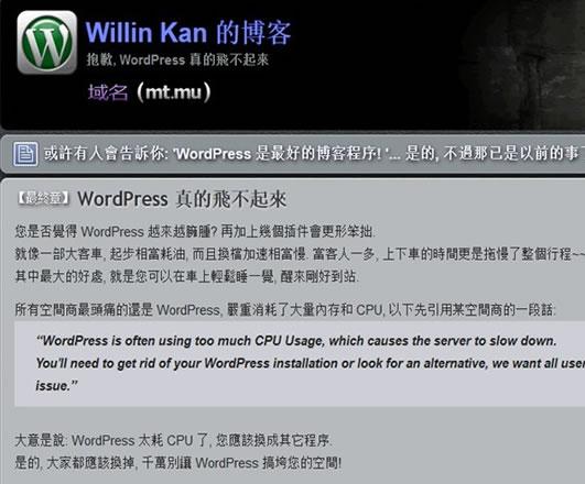 看来我放弃wordpres是对的  龙三公子 博客程序 明星人物 原创 博客 杂谈 zblog 第2张