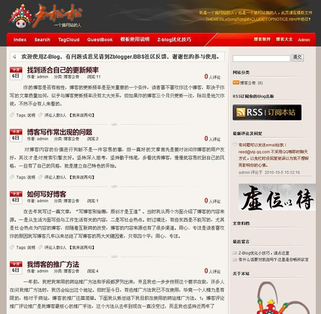 卢松松博客主题-Z-Blog主题-《低调与华丽》风格模板下载!